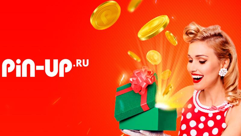 Бонусы за регистрацию в Pin-up ru
