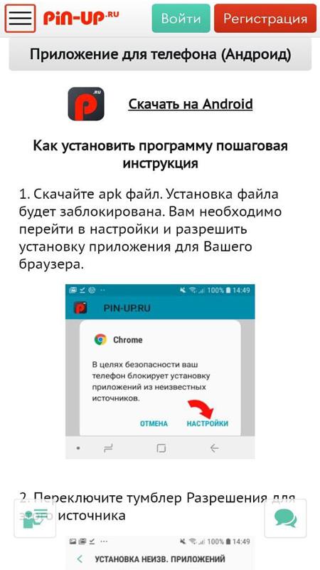 как скачать приложение Pin up ru