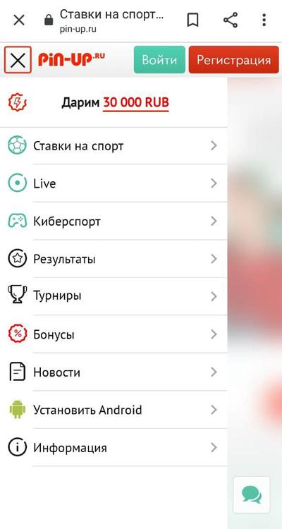 скачать приложение Пин Ап ру