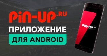 Скачать приложение БК Pin-up.ru