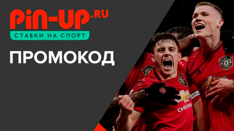 Промокоды Pin-up.ru