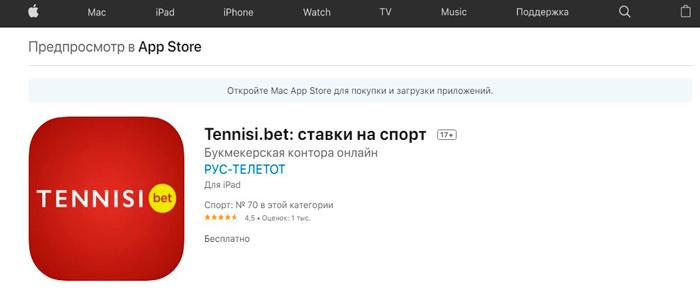 Tennisi на iOS