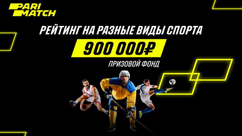 Parimatch запустил мартовский рейтинг игроков с призовым фондом в 900 000 рублей