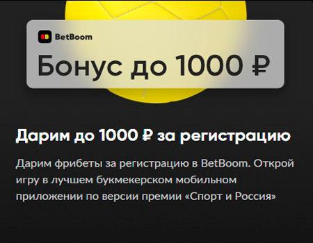 Бетбум бонус до 1000