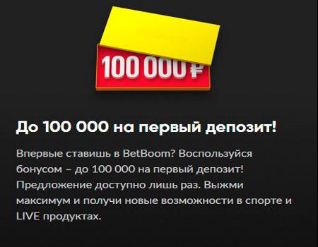 бонус БетБум до 100 000
