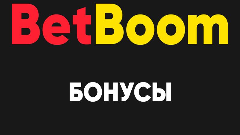 BetBoom бонус