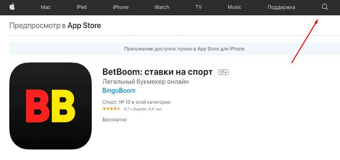 BetBoom на iOS
