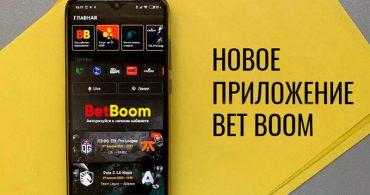 BetBoom приложение