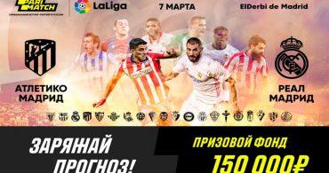 Parimatch разыграет 150 000 на матче «Атлетико — Реал Мадрид»