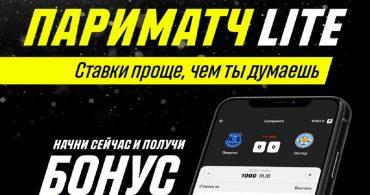 Париматч представил LITE-версию мобильного приложения