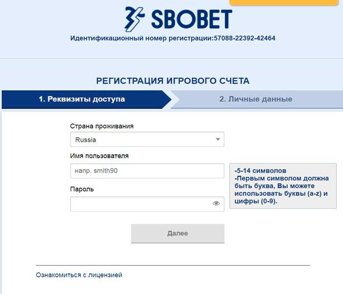 Регистрация Сбобет