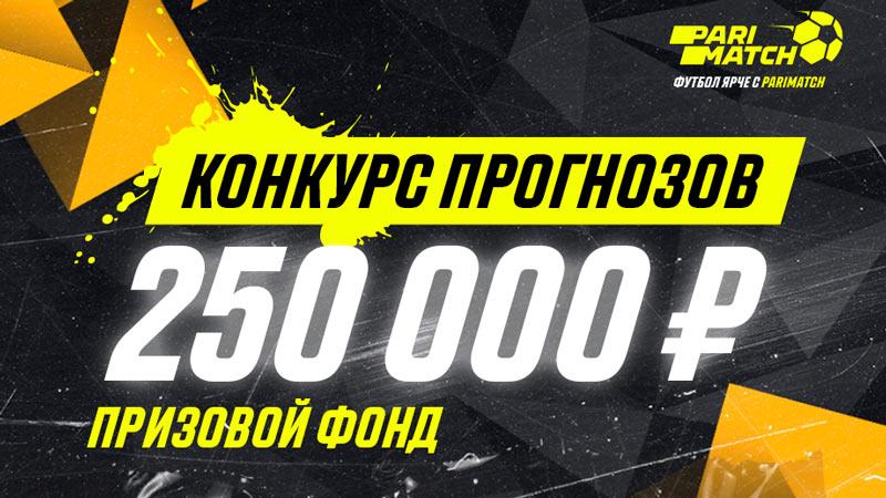 250 000 рублей за верные прогнозы на Лигу Европы